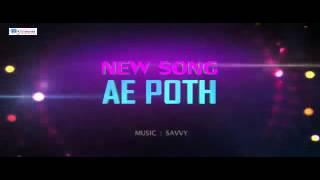 Ae Poth Jodi Na Sesh Hoy | Teaser | Hero 420