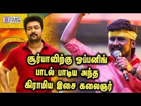 suriya 37 :Suriya Mass Opening Song | Suriya | Suriya 37 | Ngk |senthil ganesh - Filmy Focus - Tamil