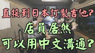 殺手之聲 Killer Voice - CSGT訂製吉他第一集 / GBH STUDIO 禿頭老師教你直接到日本訂製琴?還有中文解說????