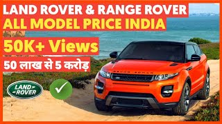 Land rover cars  all models Price in india |  Land Rover Price | in hindi