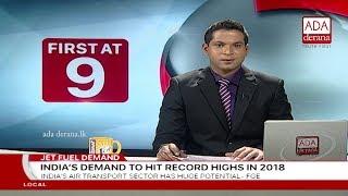 Ada Derana First At 9.00 - English News - 19.04.2018