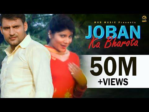 Joban Ka Bharota || New 2015 Dj Song || Ajay Hooda & Pooja || Raju Punjabi || Sapna Haryanvi