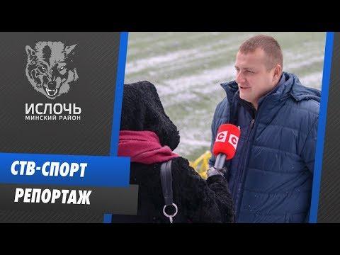 СТВ-Спорт: репортаж с тренировки