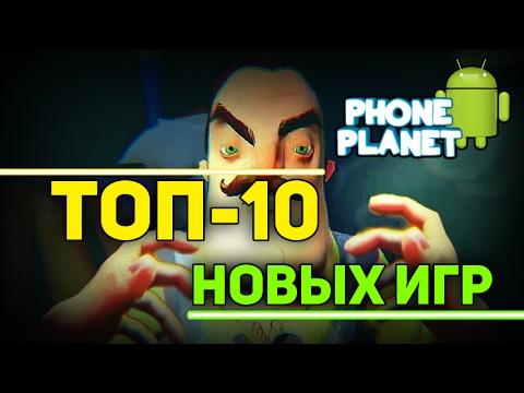 ТОП-10 Лучших и новых игр на ANDROID 2017 - Выпуск 38 PHONE PLANET