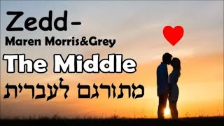 Download Lagu Zedd, Maren Morris, Grey - The Middle מתורגם לעברית♥ Gratis STAFABAND