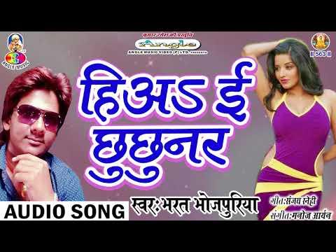 2017 सबसे हिट गाना || कटहर के कोआ जईसन इंकर जवानी # Bharat Bhojpuriya || New Bhojpuri Song 2017