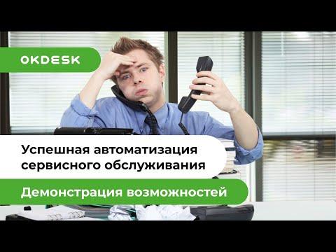 Успешная автоматизация сервисного обслуживания с помощью Okdesk