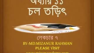 Download PHYSICS CHAPTER 11 LECTURE 7 PHYSICS  FOR  CLASS 9 & CLASS 10 IN BANGLADESH 3Gp Mp4