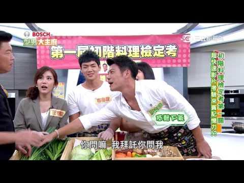 台綜-型男大主廚-20160720 第一屆初階料理檢定考!!