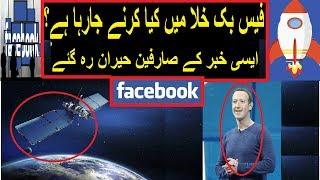 Secret Mission Of Facebook Reveled [ Hindi/Urdu ]