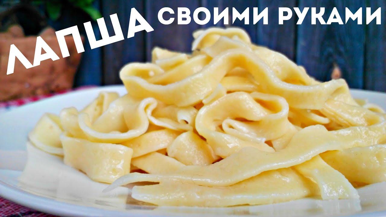 Паста в домашних условиях рецепты пошагово