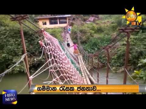 the ratnapura bridge|eng