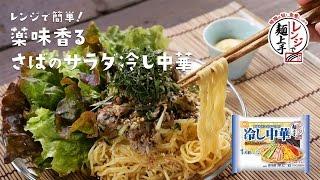 「レンジで麺上手 冷し中華」で、薬味香るさばのサラダ冷し中華