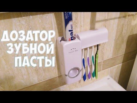 Автоматический дозатор зубной пасты за 3.77$.Алиэкспресс