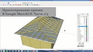 Проектирование крыши. Стропильная система. Часть 2/3