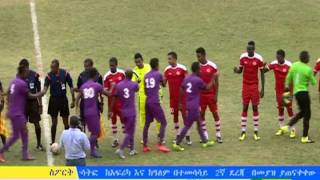 ETHIOPIA - The Latest EBC Sport News  March 28, 2017