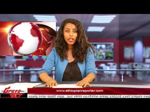 ETHIOPIAN REPORTER TV