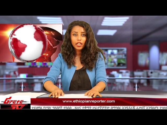 ETHIOPIAN REPORTER TV |  Amharic  News 03/29/2017