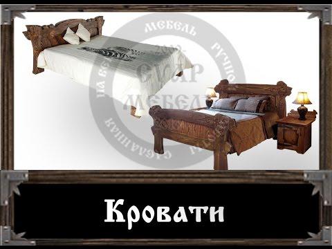 Суар Мебель, эксклюзивные Кровати под старину, ручной работы из дерева