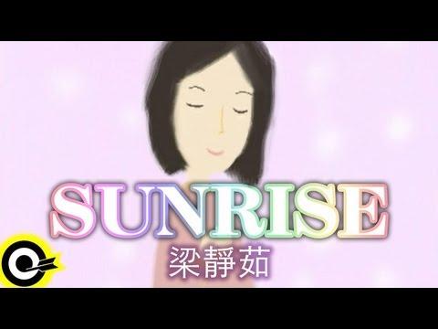 梁靜茹-sunrise (官方完整版mv) video
