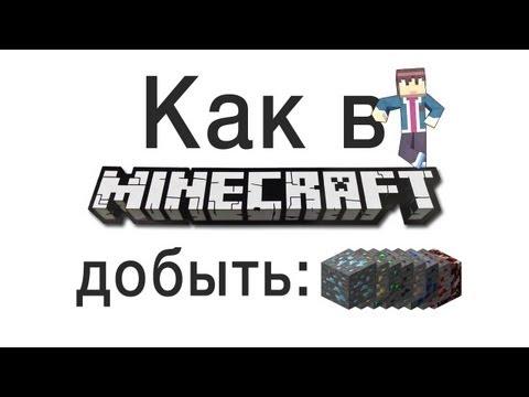 Видео как в Minecraft