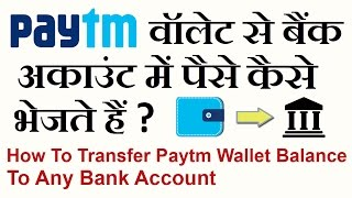 Paytm: How To Transfer Paytm Wallet Balance To Bank Account ? - in Hindi (2017)