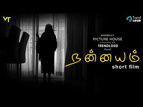 Nannayam | Lockdown Tamil Short Film | Mano Bala | Udhayaa | Ammu | Jaya Prakash | Sathya Priya