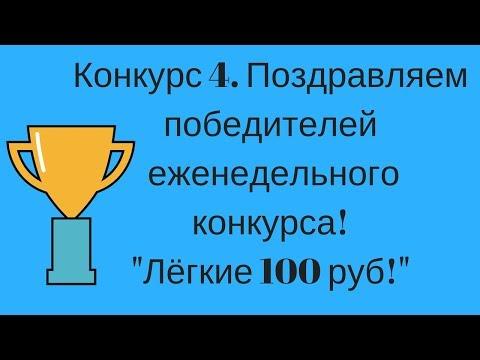Конкурс 4 Поздравляем новых победителей! Лёгкие 100 руб еженедельно!