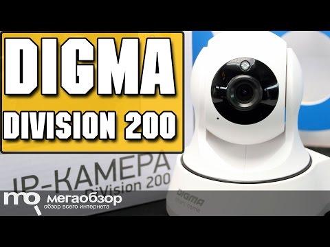 Digma DiVision 200 обзор ip-камеры