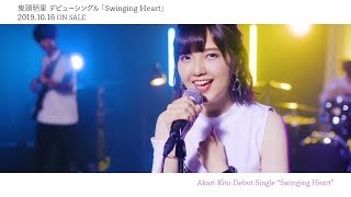 鬼頭明里 1stシングル「Swinging Heart」