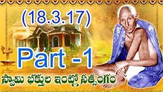 SRI VENKAIAH SWAMI BHAKTHULA INTLO SATSANGAM   18-03-2017   PART(1 of 7)