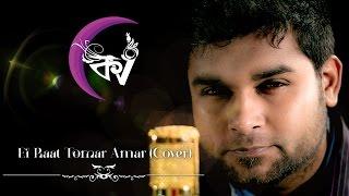 Ei Raat Tomar Amar (Cover) - KolkataVideos ft. Soumyo Deep