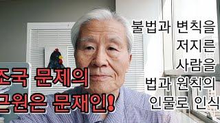 """문재인은 국민들에게 조국을 이렇게 소개했다-""""법과 원칙의 한국대표 법학자"""""""