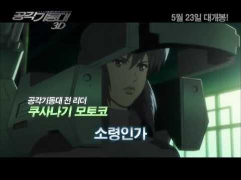[공각기동대 3D] 예고편 Kôkaku Kidôtai S.A.C. Solid State Society 3D (2011) Trailer