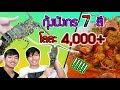 กุ้งมังกรยักษ์ 7 สี 4,500++ แม่งโคตรอร่อยยย!!