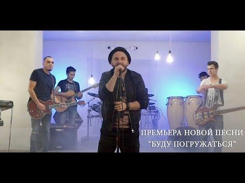 SokolovBrothers -  Буду погружаться