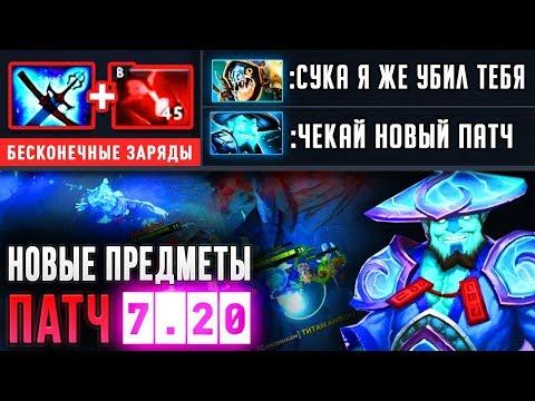 НОВЫЙ ШТОРМ СПИРИТ - ПАТЧ 7.20 АБУЗ YASHA AND KAYA