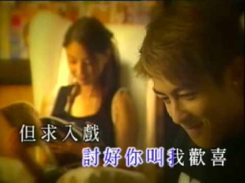 Edison Chen - Yue Lai Yue Ai Ni (Love You More & More) 陳冠希 ~ 鄭希怡 - 越來越愛你