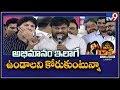 Chiranjeevi Powerful Speech At Vinaya Vidheya Rama Pre Release TV9 mp3