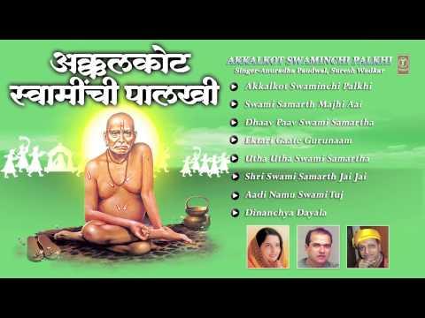 Akalkot Swaminchi Paalkhi Marathi Swami Samarth Bhajan By Suresh Wadkar, Anuradha Paudwal I Juke Box video