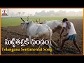 Matti Thalliki Dhandam Telugu Song Telangana Folk Songs Lalitha Audios And Videos mp3