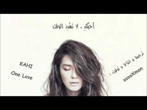 Kahi - One Love (arabic Sub) video