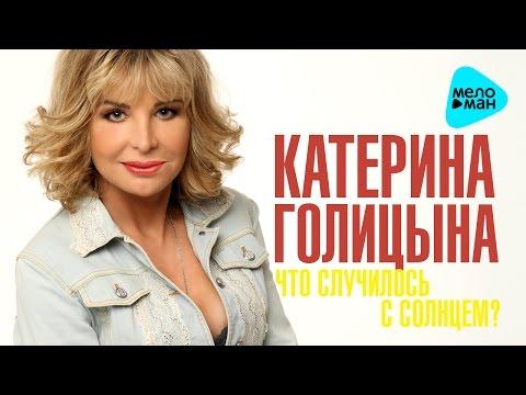 Катерина Голицына - Что случилось с солнцем? - Премьера 2016