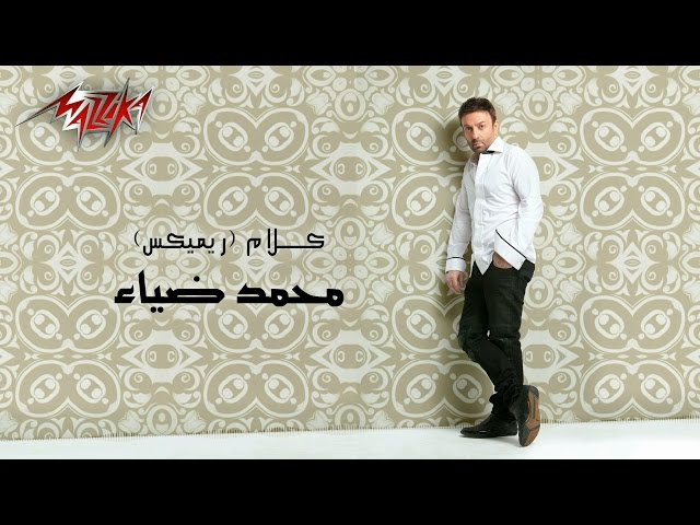 Kalaam Remix- Audio - Mohamed Diaa كلام ريميكس - محمد ضياء