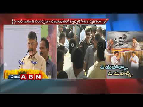 CM chandrababu Naidu Pay Homage To Mahatma Gandhi, Attends 'Swachathe Seva' Event | ABN Telugu