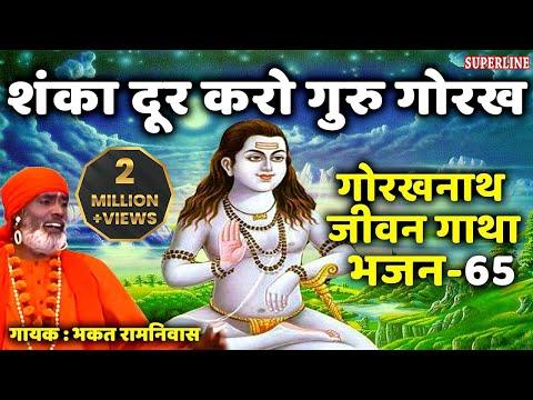 हरियाणवी गुरु गोरखनाथ भजन || Chinta Dur Karo Gorakh || Bhakt Ramniwas || Superline Music