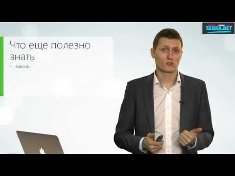 20. Заключение (Профессиональный Яндекс.Директ)