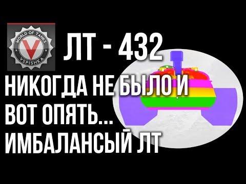 ЛТ-432 - Почему тебе не нужен этот Легкий танк