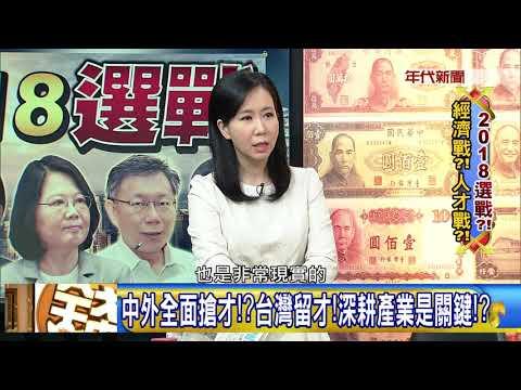 台灣-年代向錢看-20180228 中外全面搶才!?台灣留才!深耕產業是關鍵!?