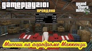 GTA 5 Авиаперевозки и перевозка оружия по земле+приз